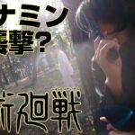 【呪術廻戦】京都から偵察に来た禪院真依,出会うナナミン。※アニメでは1度も無い出会いを創作