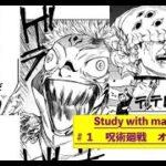 マンガで日本語! 呪術廻戦 #1 第一話 オノマトペ #呪術廻戦 #JuJuTsu Kaisen #Studywithmanga!