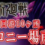 【呪術廻戦】死滅回游10ヶ所のコロニー【呪術廻戦考察】