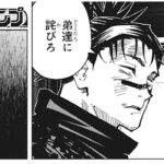 【呪術廻戦】呪術廻戦 105~110話『最新刊』  jujutsukaisen