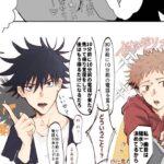 【呪術廻戦漫画】呪術廻戦についての素晴らしい話 #119『エキストラストーリー』