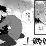 【呪術廻戦漫画】秘密は隠されている#120