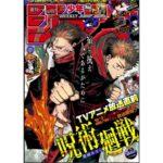 【呪術廻戦】呪術廻戦 122~123話「最新刊」| Jujutsu Kaisen