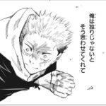 【呪術廻戦】呪術廻戦 123~128話 『最新刊』