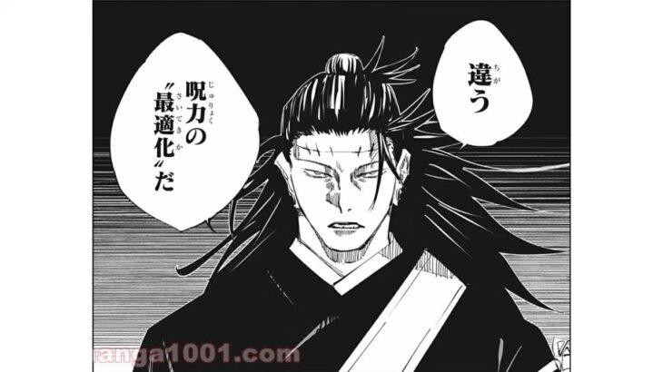 【呪術廻戦】呪術廻戦 130~136話『漫画』|| Jujutsu Kaisen RAW 135-136 Full Japan