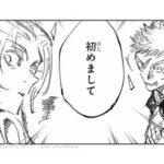 【呪術廻戦】呪術廻戦 130~145話『最新刊』| jujutsukaisen