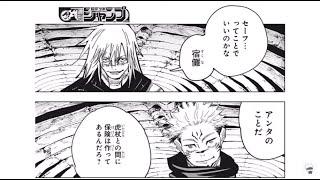 【呪術廻戦】呪術廻戦 130~145話「最新刊」
