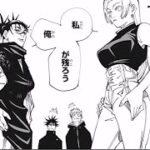 【呪術廻戦】呪術廻戦 140~145話「最新刊」| Jujutsu Kaisen