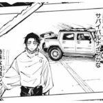 【呪術廻戦】呪術廻戦 142話 日本語のフル『最新刊』|Jujutsu Kaisen