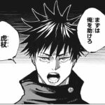 【呪術廻戦】呪術廻戦 143~146話「最新刊」| Jujutsu Kaisen