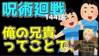 【呪術廻戦】144話考察・俺の兄貴ってことで【ネタバレ注意】