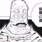 【呪術廻戦】呪術廻戦 144~145話 『最新刊』