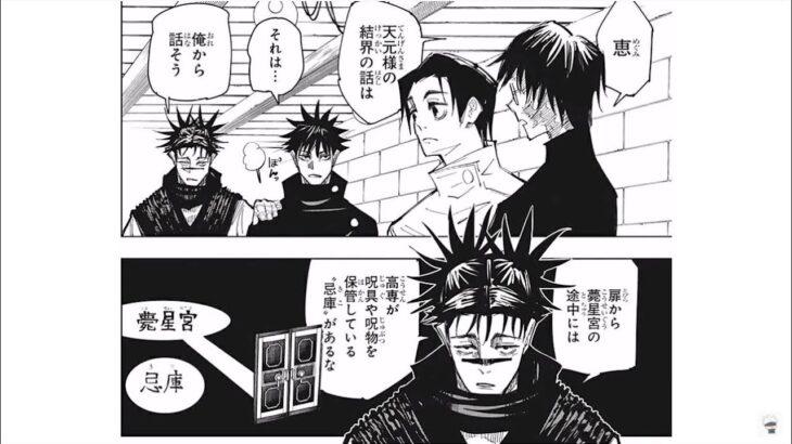 【呪術廻戦】呪術廻戦 144~145話「最新刊」