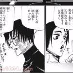 【呪術廻戦】呪術廻戦 144~146話「最新刊」| Jujutsu Kaisen