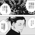 【呪術廻戦 】呪術廻戦 144~147話『最新刊』| jujutsu kaisen