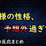 【呪術廻戦】天元様の性格、予想外すぎて草 145話 ネタバレ注意【みんなの反応まとめ】