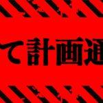 【呪術廻戦】最新145話 夏油傑の百鬼夜行は◯◯によって計画されていた可能性【考察】