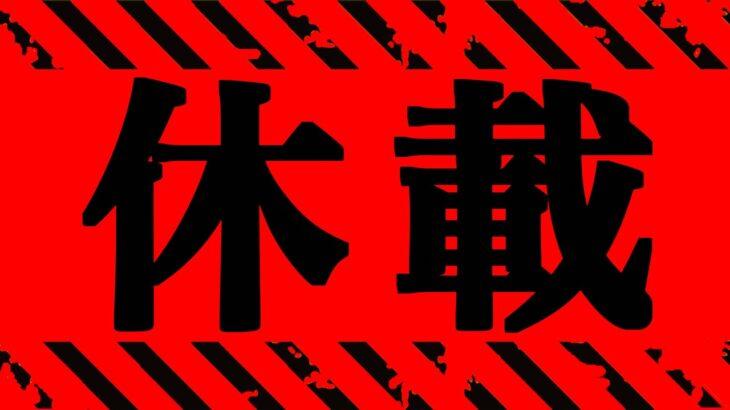 【呪術廻戦】最新145話は休載ですが「衝撃情報」について考察…【※ネタバレ注意】