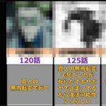 【呪術廻戦】死亡キャラまとめ※最新145話時点※ネタバレ含