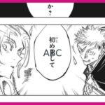 呪術廻戦 漫画 145話 – 日本語のフル – 最新145話