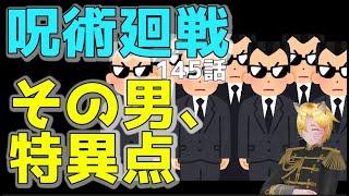 【呪術廻戦】145話考察・その男、特異点【ネタバレ注意】