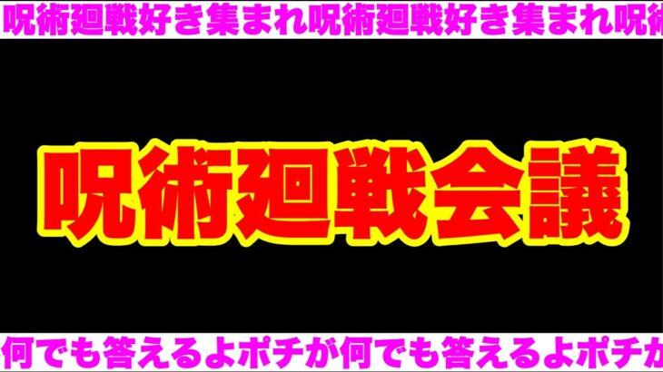 【呪術廻戦】145話の展開について予想しまくる!!コメント読みまくり配信!!