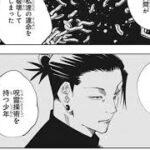 呪術廻戦 145話 日本語 FULL   Jujutsu Kaisen 145 FULL RAW