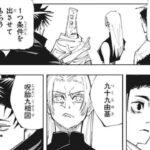 呪術廻戦 145 日本語 FULL – Jujutsu Kaisen raw Chapter 145 FULL RAW