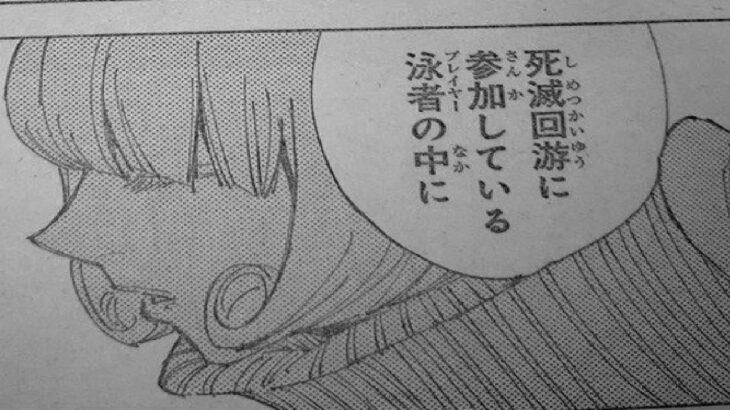 呪術廻戦 145語ネタバレ  –  Jujutsu Kaisen 145 chapter JP Raw HOT🔥🔥🔥
