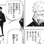 呪術廻戦 145話―日本語のフル 『Jujutsu Kaisen』最新145話死ぬくれ!