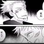【呪術廻戦】呪術廻戦 145~146話「最新刊」  Jujutsu Kaisen