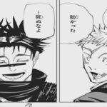 【異世界漫画】呪術廻戦 【第145~147話】