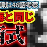 【呪術廻戦】最新146話考察 ナナミンと同じ術式!?有名人登場!?【ネタバレ注意】