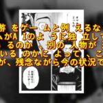 最新ネタバレ『呪術廻戦』146-147話!考察!天使捜索に向け、それぞれの準備!