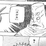 呪術廻戦 146話 日本語 2021年04月15日発売の週刊少年ジャンプ掲載漫画『呪術廻戦』最新146話