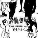 呪術廻戦 146話 日本語 2021年04月16日発売の週刊少年ジャンプ掲載漫画『呪術廻戦』最新146話 JUJUTSU KAISEN 146