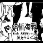呪術廻戦 146話 日本語 2021年04月18日 Jujutsu Kaisen Chapter 146 🔥🔥🔥