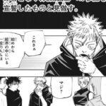 呪術廻戦 146話 日本語 2021年04月19日発売の週刊少年ジャンプ掲載漫画『呪術廻戦』最新146話