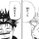 呪術廻戦 146話日本語 2021年04月19日発売の週刊少年ジャンプ掲載漫画『Jujutsu Kaisen』