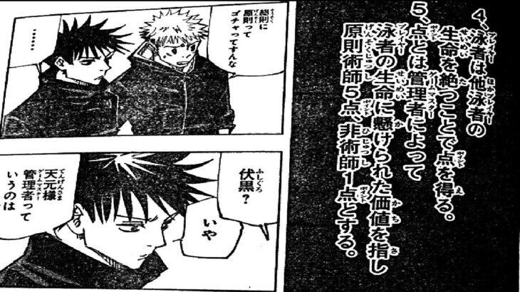 呪術廻戦 146話―日本語のフル 『Jujutsu Kaisen』最新146話死ぬくれ!