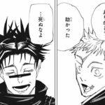 【呪術廻戦 】呪術廻戦 146~147話『最新刊』| jujutsu kaisen
