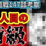 【呪術廻戦】最新147話考察 5人目の特級術師がまさかの…【感動】
