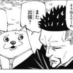 呪術廻戦 147話―日本語 100% 『 Jujutsu Kaisen 』最新147話死ぬくれ!
