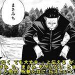 【呪術廻戦】147話のネタバレ【夜蛾学長が死亡】