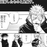 呪術廻戦 最新147話 ネタバレ