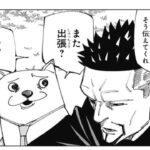 呪術廻戦 147話 日本語 2021年04月25日発売の週刊少年ジャンプ掲載漫画『呪術廻戦』最新147話 🔥✔️