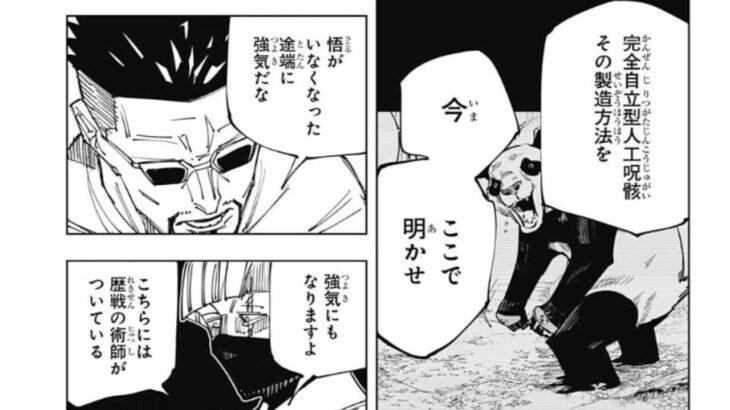 呪術廻戦 147話 日本語 2021年04月27日発売の週刊少年ジャンプ掲載漫画『呪術廻戦』最新147話