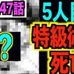 【呪術廻戦】最新147話 『5人目の特級術師が死亡!!』犯人はあの人物..●●号泣【ネタバレ】