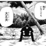 呪術廻戦 147 日本語 FULL – Jujutsu Kaisen raw Chapter 147 FULL RAW
