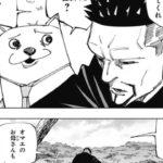呪術廻戦 147話―日本語+100% ネタバレ『Jujutsu Kaisen』最新147話